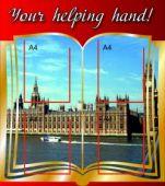 "Стенд ""Your halping hand"" 4 кармана А4, размер 80х90 см."
