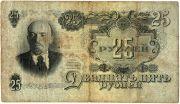 25 рублей. 1947 год. оэ 251173.