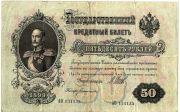 50 рублей. 1899 год. АО 131135. (Голубая бумага).