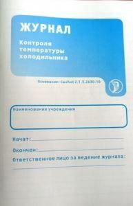 Журнал контроля температуры холодильника (А5, 12стр.)