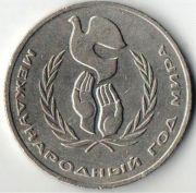 1 рубль. 1986 год. СССР. Международный год мира.