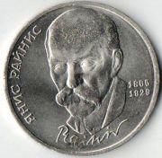1 рубль. 1990 год. СССР. 125-летие со дня рождения Я. Райниса.