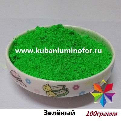 Зеленый флуоресцентный пигмент