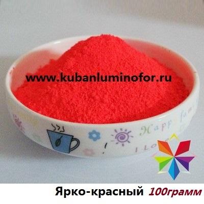 Ярко-красный флуоресцентный пигмент
