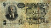 25 рублей. 1947 год. СССР. ЭВ 787139.