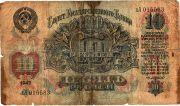 10 рублей. 1947 год. СССР. хЛ 015583.