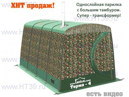 Мобильная баня ТЕРМА - 4