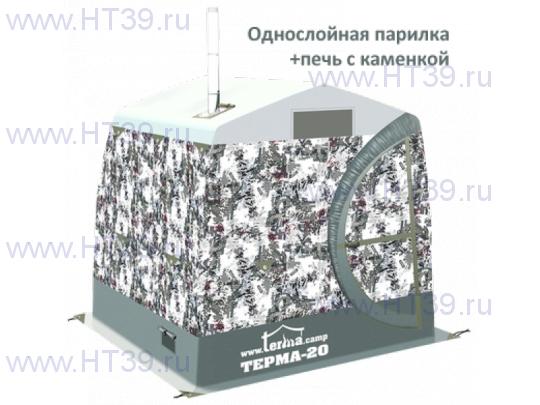 Мобильная баня ТЕРМА - 20