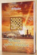 Шашки - мать шахмат