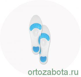 Ортопедические стельки силиконовые СТ-42 (Тривес)