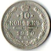 10 копеек. 1910 год. Э.Б.