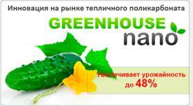 Тепличный поликарбонат GREENHOUSE nano 3,5 мм,   ROYALPLAST, Премиум класс.