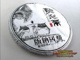 """Шу пуэр Лон Чинь """"Дзын Юн"""" 2011г, 357гр."""