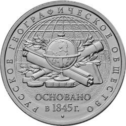 5 рублей 2015г. 170-летие Русского географического общества
