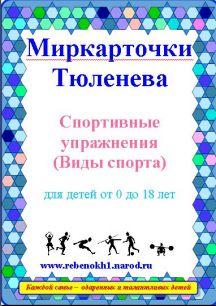 Миркарточки электронные П.В.Тюленева. Спортивные упражнения (Виды спорта)Для детей от 0 до 8 лет.