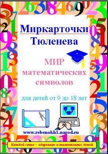 Миркарточки электронные П.В.Тюленева. МИР математических символов. Для детей от 0 до 8 лет.