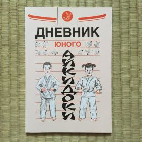 Книга: Дневник юного айкидоки. Часть1. 1-й год обучения.