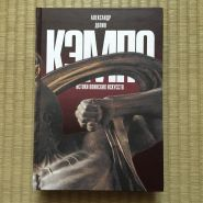 Книга: КЭМПО Истоки воинский искусств.