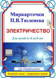 Миркарточки электронные П.В.Тюленева. Электричество. Для детей от 0 до 8 лет.