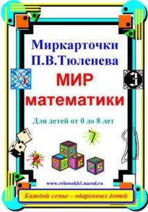 """Миркарточки П.В.Тюленева """"МИР математики"""". Для детей от 0 до 8 лет."""