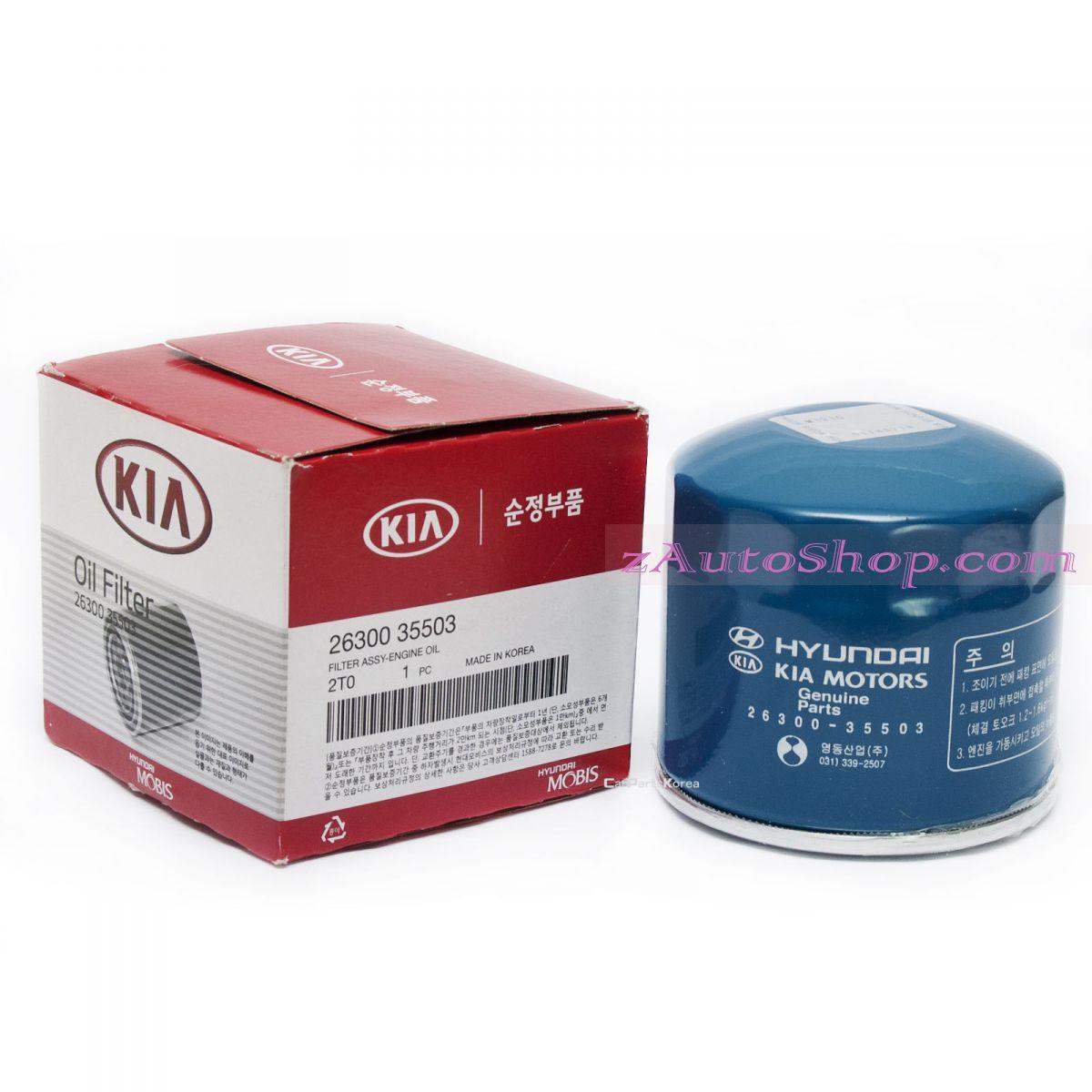 Фильтр масляный двигателя Hyundai, Kia