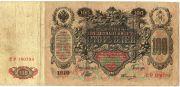 100 рублей. 1910 год. ЕР 100793.