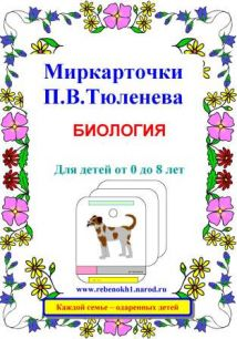 "Миркарточки П.В.Тюленева ""БИОЛОГИЯ"". Для детей от 0 до 8 лет."