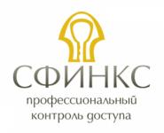 Интеграция СКУД «Сфинкс» и системы «Линия»