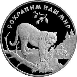 3 рубля 1996 г. Амурский тигр
