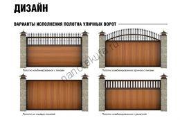 Сдвижные уличные ворота