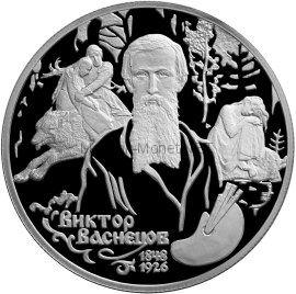 2 рубля 1998 г. В.М.Васнецов. Иван Царевич, Аленушка