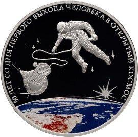 3 рубля 2015 г. 50-летняя годовщина со дня первого выхода человека в открытый космос