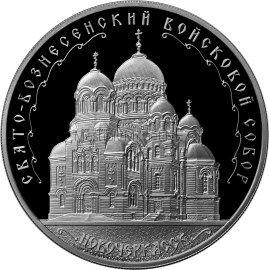 3 рубля 2015 г. Свято-Вознесенский войсковой кафедральный собор, г. Новочеркасск