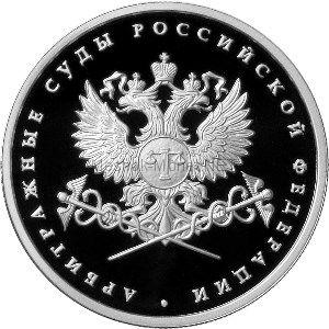 1 рубль 2012 г. Арбитражные суды Российской Федерации