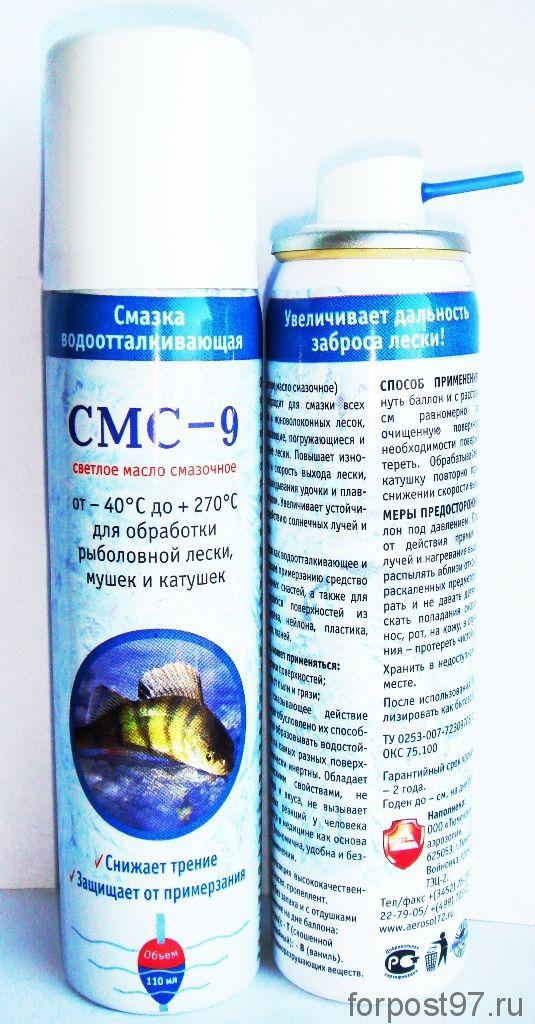 Смазка для лески «СМС–9» для зимней рыбалки