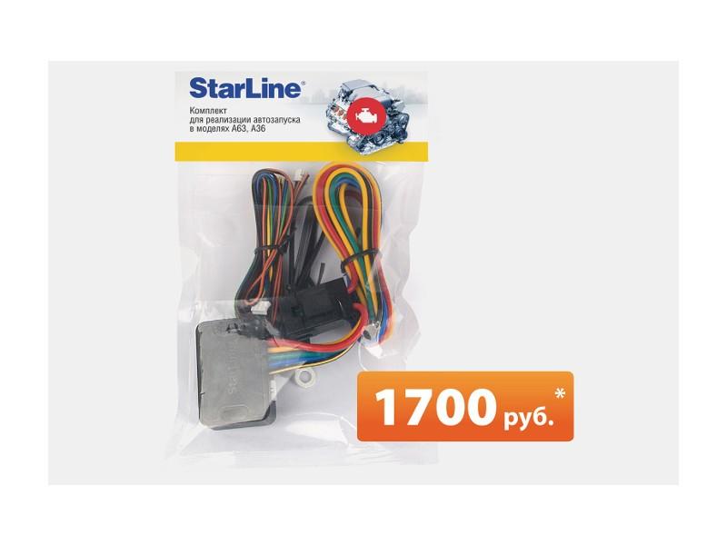 Модуль автозапуска для StarLine A63
