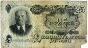 25 рублей. 1947 год. СССР. АФ 610436.