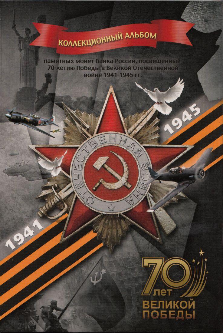 Альбом с монетами 70 лет победы ВОВ (21 монета)
