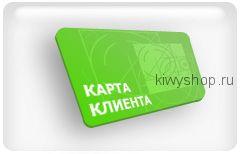 Карта покупателя магазина KIWYshop.ru, Скидка -3%