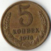 5 копеек. СССР.1976 год.