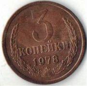 3 копейки. 1978 год. СССР.