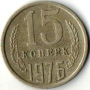 15 копеек. 1976 год. СССР.