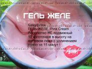Гель желе Pink Cream 100 мл Доставка 7 дней