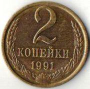2 копейки. 1991 год. Л. СССР.