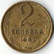 2 копейки. 1967 год. СССР.