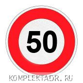 Наклейка ограничение скорости - 50 км/ч