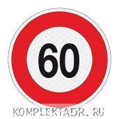 Наклейка ограничение скорости - 60 км/ч