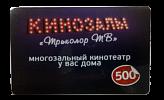"""Карта оплаты """"Кинозалы Триколор ТВ"""" на 1 год."""