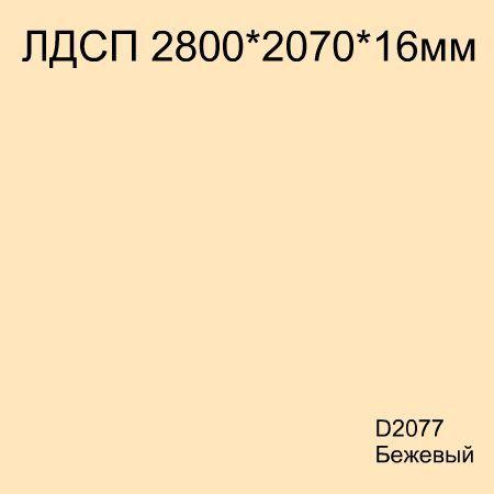 ЛДСП 2,8*2,07*16 D2077 Бежевый Кроностар