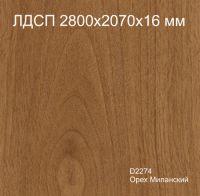 ЛДСП D2274 Орех Миланский Кроностар 2800х2070х16 мм